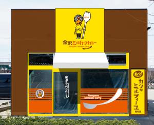 金沢ミルカツカレー外観イメージ