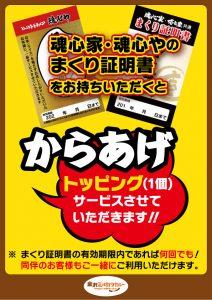 金沢ミルカツカレーでは、魂心家、魂心やのまくり券・手形を見せると、からあげトッピングサービス