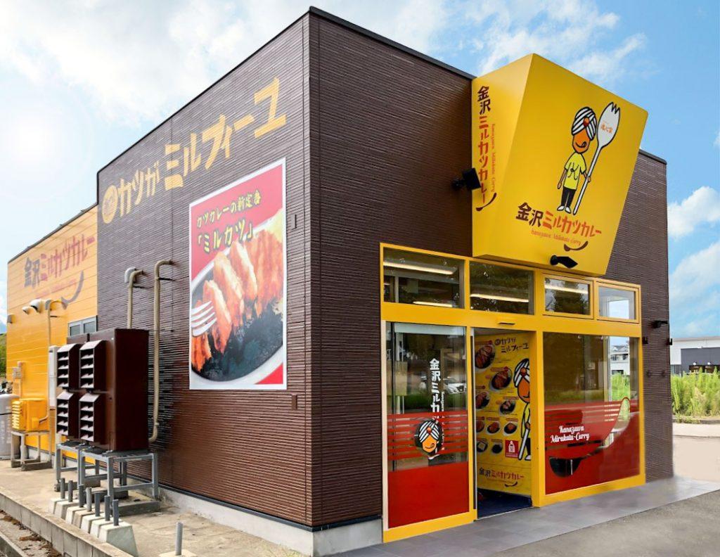 ミルカツカレー店舗写真