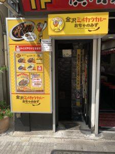 金沢ミルカツカレーおちゃのみず_外観写真