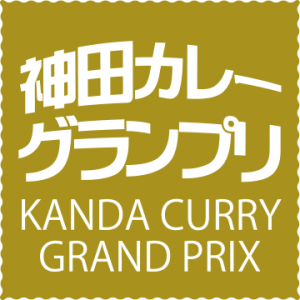 神田カレーグランプリ